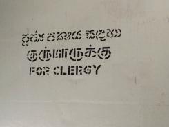 Réservé au clergé...