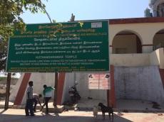 À l'entrée d'un temple à Rameswaram